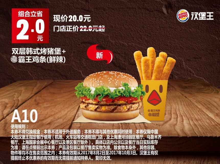 A10双层韩式烤猪堡+霸王鸡条(鲜辣)