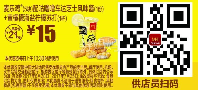 M4麦乐鸡(5块)配咕噜噜车达芝士风味酱(1份)+黄檬檬海盐柠檬苏打(1杯)