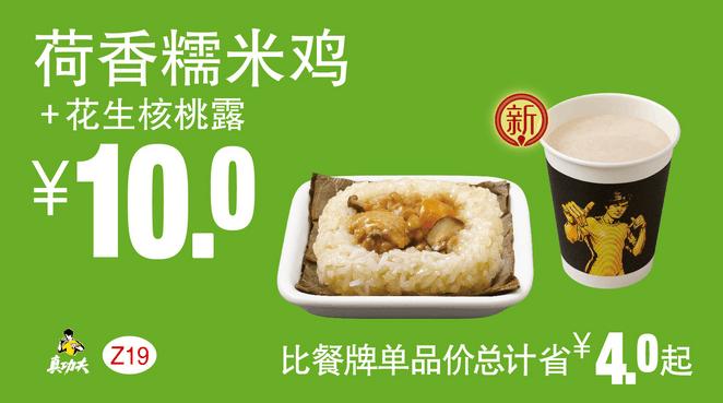 Z19荷香糯米鸡+花生核桃露