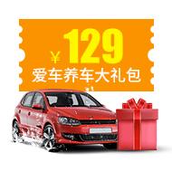 129元养车优惠券大礼包