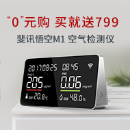 0元购斐讯悟空M1空气检测仪