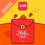 小红书266元现金券礼包