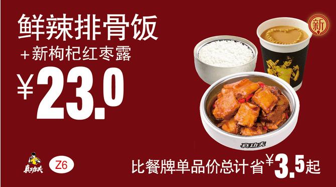 Z6鲜辣排骨饭+新枸杞红枣露