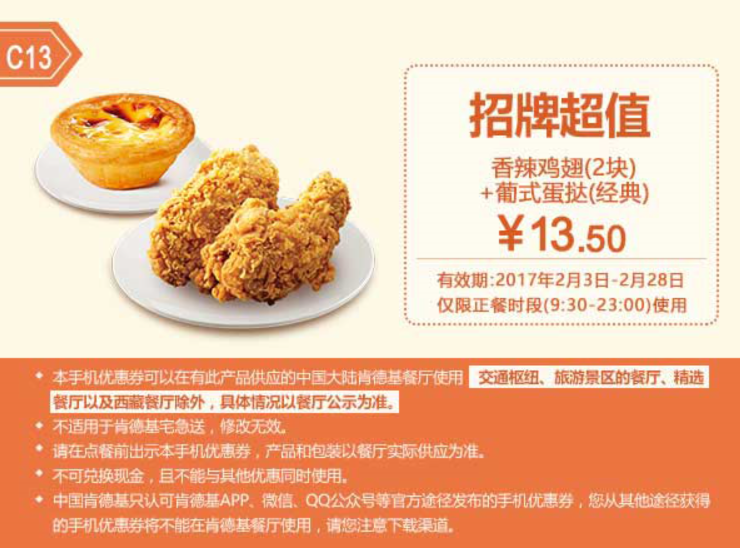 C13香辣鸡翅(2块)+葡式蛋挞(经典)