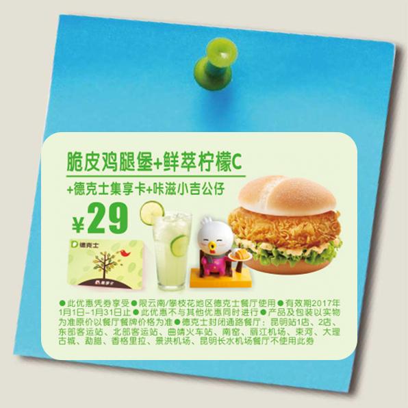 云桂德克士脆皮鸡腿堡+鲜萃柠檬C+德克士集享卡+咔滋小吉公仔