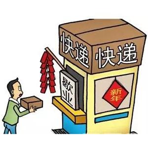 春节快递哪家强 附收发时间表