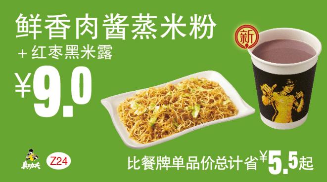 Z24鲜香肉酱蒸米粉+红枣黑米露