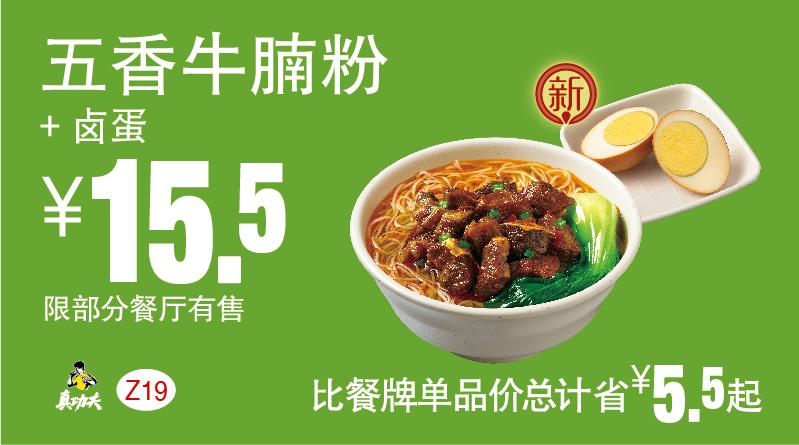 Z19五香牛腩粉+卤蛋