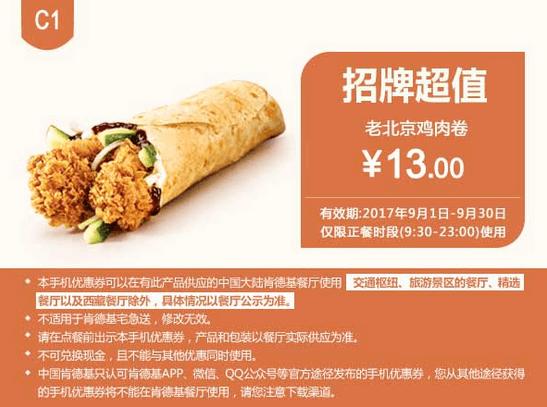 C1老北京鸡肉卷
