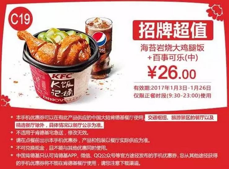 C19海苔岩烧大鸡腿饭+百事可乐(中)