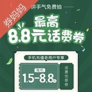 QQ充值1.5-8.8元话费券