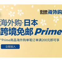 亚马逊海外购日本馆上线Prime