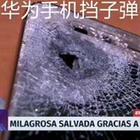 非安全国度生存必备手机