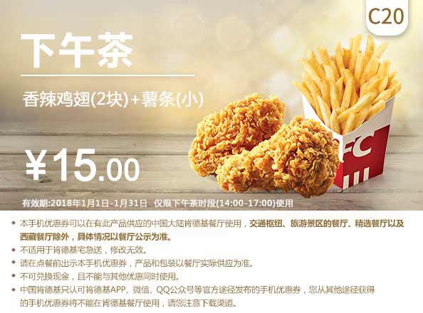 C20 下午茶 香辣鸡翅2块+薯条(小)