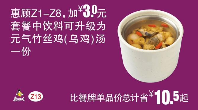 Z13(Z1-Z8)套餐中饮料可升级为元气竹丝鸡(乌鸡)汤一份