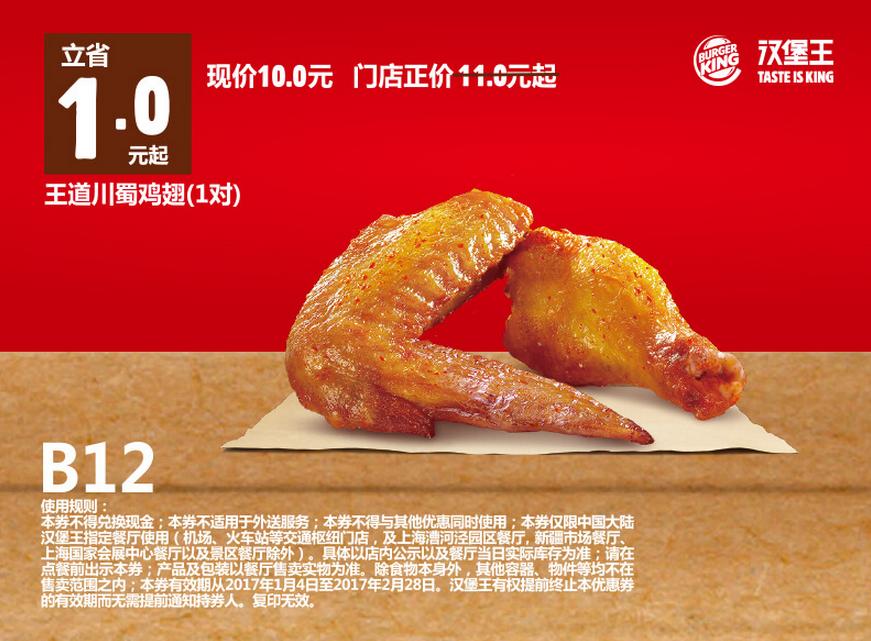 B12王道川蜀鸡翅(1对)