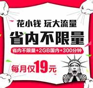 安徽电信4G省内不限流量套餐