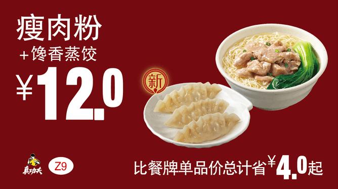 Z9瘦肉粉+馋香蒸饺