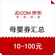 【母婴玩具】京东商城10-100元最新优惠券