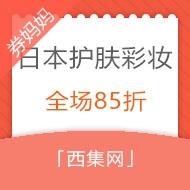 西集网 日本护肤彩妆品牌专场