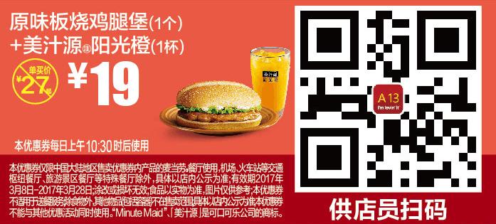 A13原味板烧鸡腿堡(1个)+美汁源阳光橙(1杯)