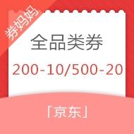京东满200-10/500-20元全品类券
