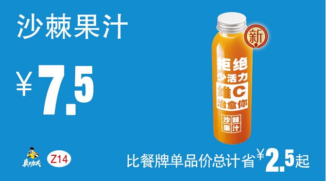 Z14沙棘果汁