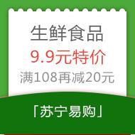 活动:苏宁生鲜9.9元起 满108再减20元