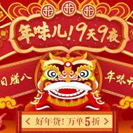 苏宁年货节