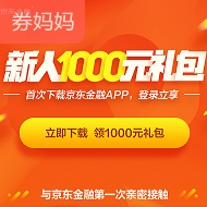 京东金融1000元新人大礼包