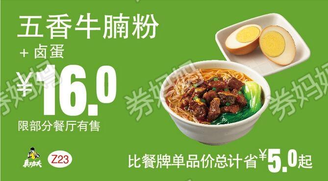 Z23五香牛腩粉+卤蛋