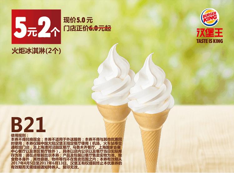 B21火炬冰淇淋(2个)