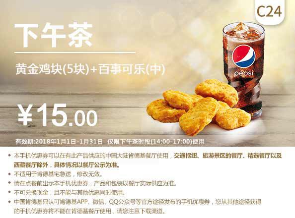 C24 下午茶 黄金鸡块5块+百事可乐(中)