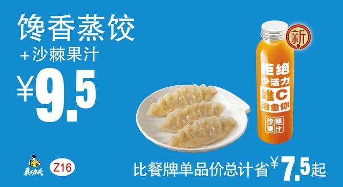 Z16馋香蒸饺+沙棘果汁