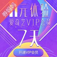 爱奇艺1元体验VIP会员7天