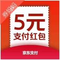 京东5元支付优惠券