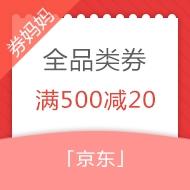 满500-20元京东全品类券
