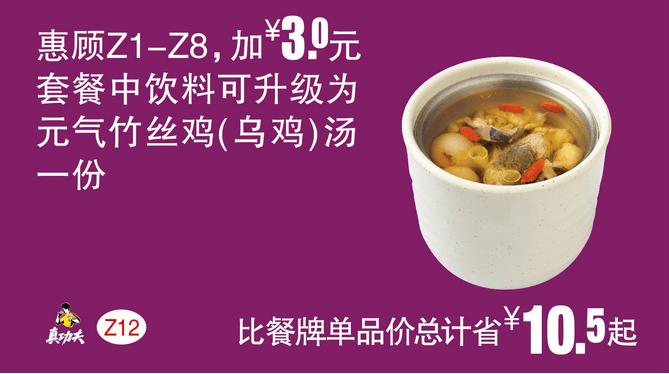 Z12(Z1-Z8)套餐中饮料可升级为元气竹丝鸡(乌鸡)汤一份