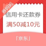 10元京东小金库信用卡还款券