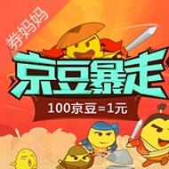京东京豆汇总帖 每天可领,100京豆=1元