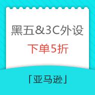 亚马逊中国黑五自营3C外设配件