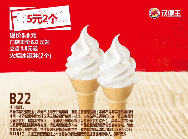B22火炬冰淇淋(2个)
