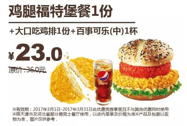 京津冀德克士鸡腿福特堡餐1份+大口吃鸡排1份+百事可乐(中)1杯