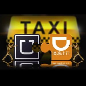 价格赶超出租车 滴滴优步合并涉嫌垄断