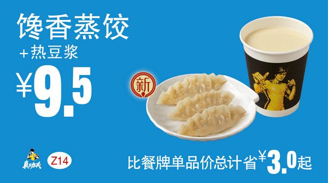 Z14馋香蒸饺+热豆浆
