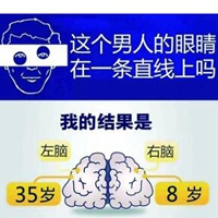 微信左右脑测试实为非法软件
