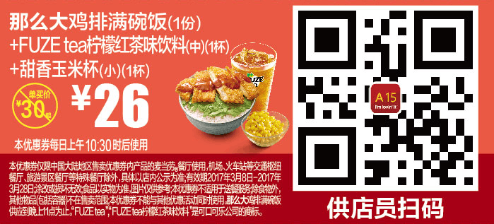 A15那么大鸡排满碗饭(1份)+FUZE tea柠檬红茶味饮料(中)(1杯)+甜香玉米杯(小)(1杯)