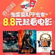 活动:8.8元起看电影 淘票票APP专享