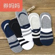 南极人男士船袜5双