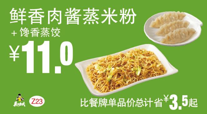 Z23鲜香肉酱蒸米粉+馋香蒸饺